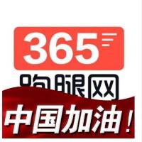 海南bob手机登陆365跑腿网