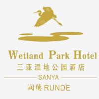 三亚润德湿地公园酒店有限公司