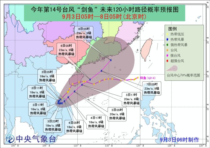 """第14号台风""""剑鱼""""生成 海南岛大部有暴雨"""