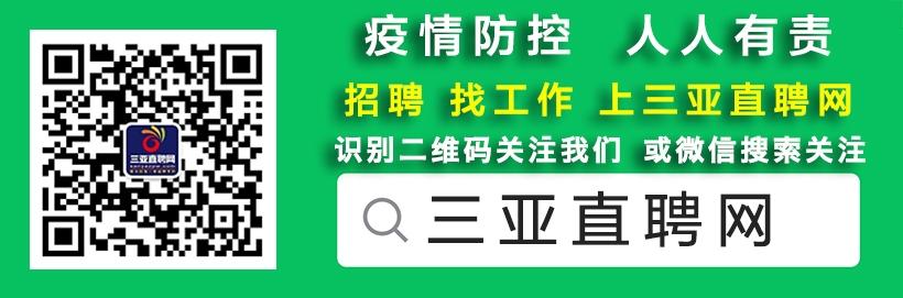 文昌航天城投资公司2020年2月公开招聘工作人员公告