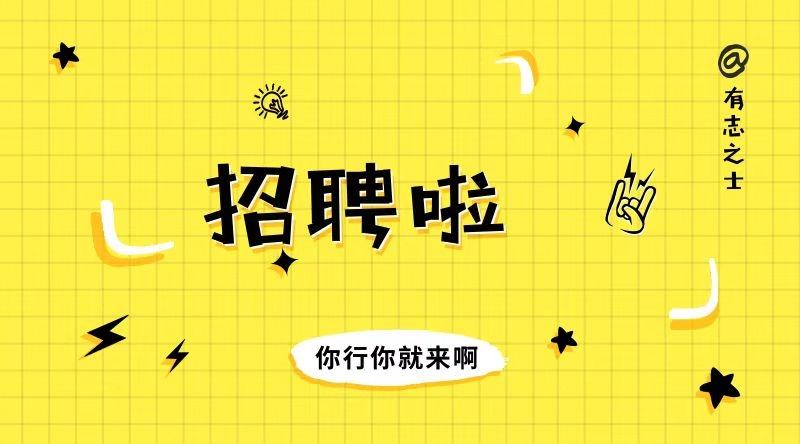 正式事业编制,bob娱乐官网市13家事业单位2020年4月春季招聘公告